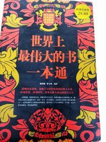 DI2169629 世界上最伟大的书一本通【一版一印】【书内、书侧有读者签名】
