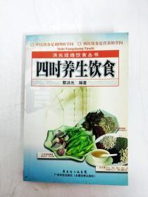 DI2169115 四时养生饮食【一版一印】【书边内略有斑渍】