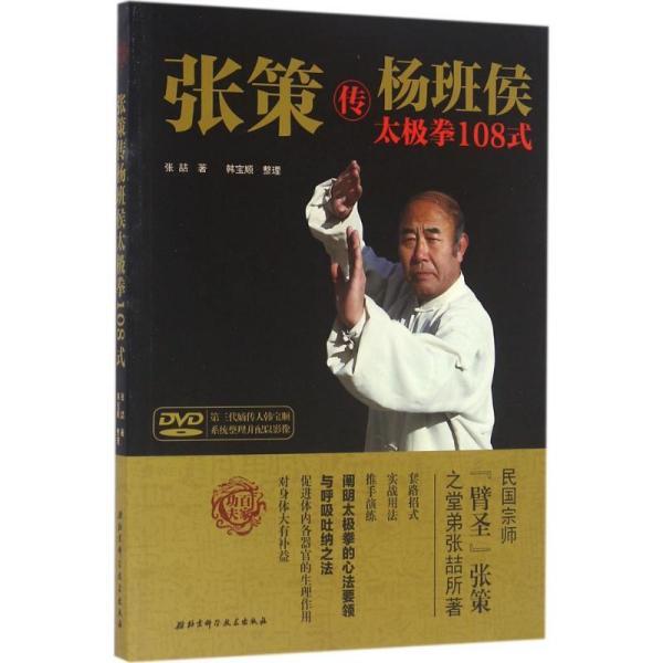 张策传杨班侯太极拳108式