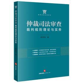 仲裁司法审查裁判规则理论与实务