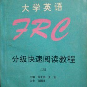 大学英语分级快速阅读教程上册(内页有划线)