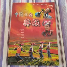 中国云南彝族