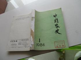 中国农史 1984年第1-4期4本合订合售如图5-7