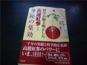 科学が解さ明かした高丽红参 神秘の药效 矢泽一良 祥伝社 2010年 32开平装 原版日文日本书书 图片实拍