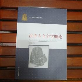 汉语古文字学概论