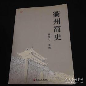 衢州简史,绝版