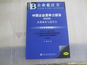 中国企业竞争力报告2008:企业成本与竞争力  (有CD)