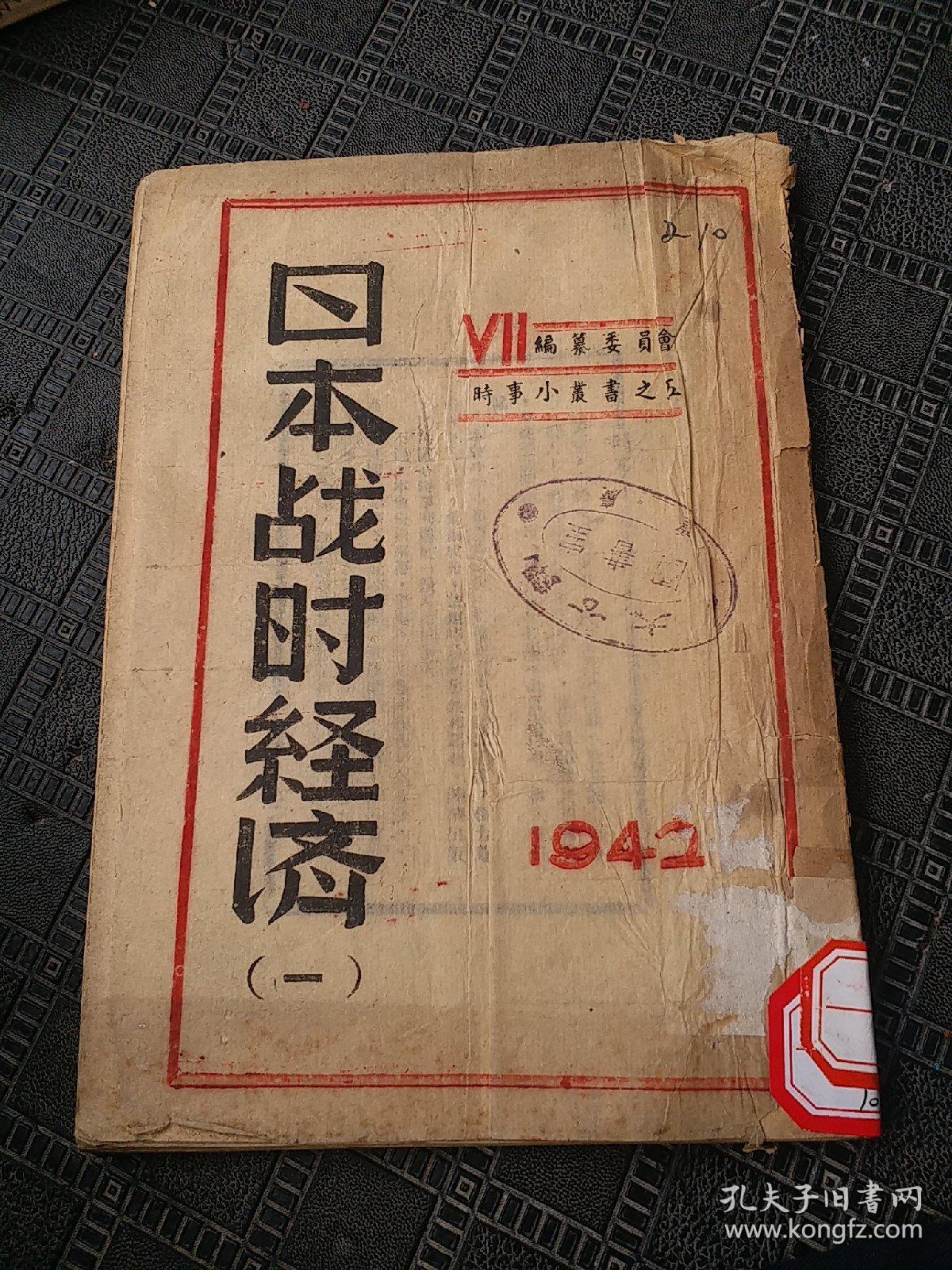 日本战时经济