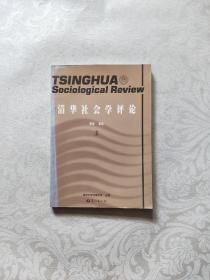 清华社会学评论特辑2
