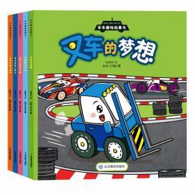 车车趣味故事书(压路机力气大/叉车的梦想/餐饮车的下雨天/吊车不是胆小鬼/小铲车的大麻烦)