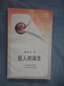 """巨人的诞生:""""毛泽东现象""""的意识起源及中国近代政治文化的发展"""