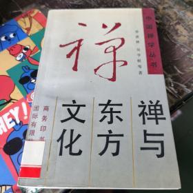 禅与东方文化