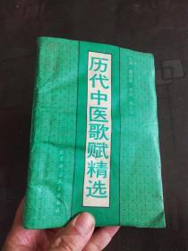 历代中医歌赋精选  (包邮)