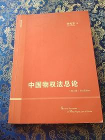 中国物权法总论第二版