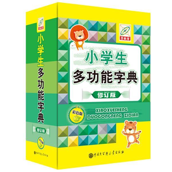 小学生多功能字典(彩色版)