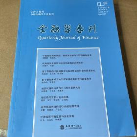 金融学季刊(2019年6月第13卷第2期)