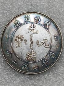 五彩陕西省造光绪元宝库平七钱二分