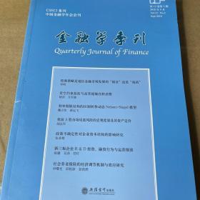 金融学季刊(2018年9月第12卷第3期)