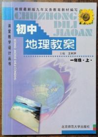 九年义务教育初中地理教案(1年级上)