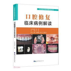 口腔修复临床病例解读/口腔临床病例解读丛书