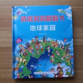 情景体验翻翻书第二辑-地球家园