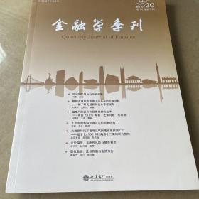 金融学季刊(2020第14卷第2期)
