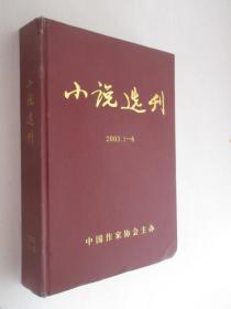 小说选刊    2003年1-6期      精装合订本