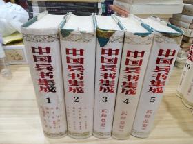 中国兵书集成(1、2、3、4、5册)武经总要等,精装
