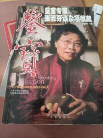 鉴宝:鉴宝专家张淑芬谈杂项收藏
