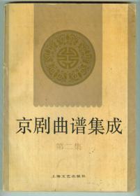 大16开赠送本《京剧曲谱集成》(第二集)图片多幅仅印0.3万册