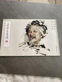 荣宝斋画谱(146)肖像部分杨之光绘