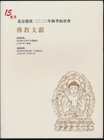 2020年秋拍北京德宝拍卖图录《佛教文献》(2020年秋拍·16开·0.4公斤) 十五周年