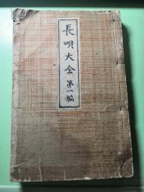 【孔网孤本】长呗大全(第一编) 大正十二年(1923年)初版初印