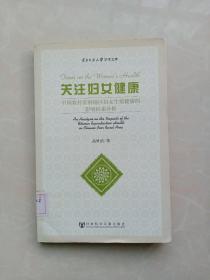 云南民族大学学术文库:关注妇女健康