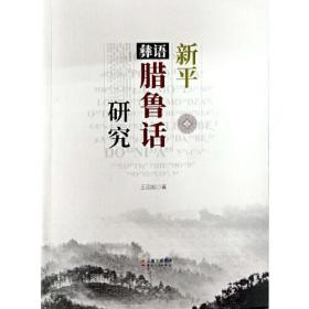 正版-新平彝语腊鲁话研究