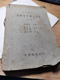 【民国】葛斯密平面三角学 全一册