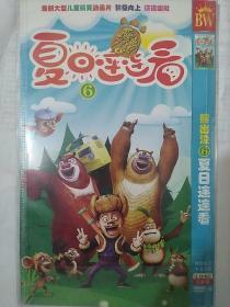 碟片dvd:动画片《熊出没6夏日连连看》