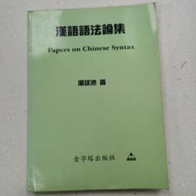 汉语语法论集