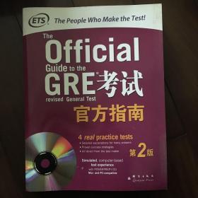 GRE考试官方指南:第2版