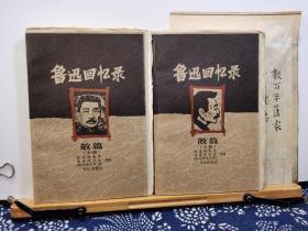 鲁迅回忆录  散篇 专著 上中下  6册  毛边编号钤印    99年一版一印   品纸如图  书票一枚  便宜1890元
