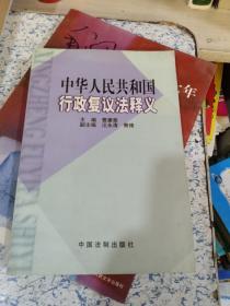 中华人民共和国行政复议法释义