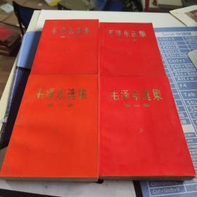 毛泽东选集,红皮1~4卷