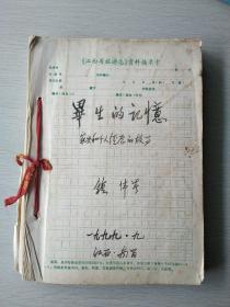 原南昌文化志主编钟伟回忆录(手稿)