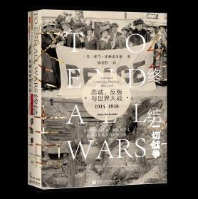 终结一切战争:忠诚、反叛与世界大战,1914-1918                    甲骨文系列丛书            [美]亚当·霍赫希尔德(Adam Hochschild) 著;林春野 译