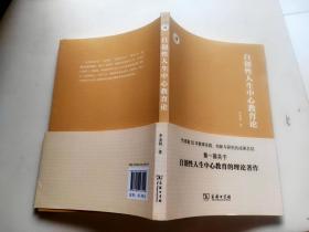 自创性人生中心教育论/人生中心教育丛书