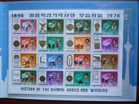 朝鲜1978年邮票(盖销) 奥运会(16小张版票)