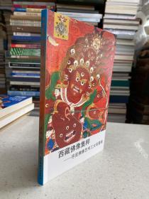 西藏佛像集萃 : 尽览佛像艺术三大风景线——本书是根据四川美术出版社2005年10月出版的同名图书的再版。该书以简要的文字与图片,对常见的藏传佛教造像做了粗浅的介绍。一方面,概述表明我们党的民族宗教政策得到了很好的贯彻执行,西藏发生了可喜的并将继续发生更大的变化。另一方面,旅游是西藏的支柱产业,寺庙是西藏主要的热门景点,该书就是为游客提供简便的旅游导读,为西藏的经济发展服务。