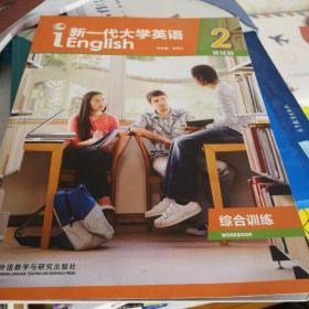 新一代大学英语(基础篇综合训练2)包邮