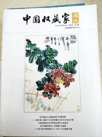 DI2169647 中国收藏家通讯总第5期含铜币上的辛亥与《中国日报》/一组珍稀的禁烟标证等