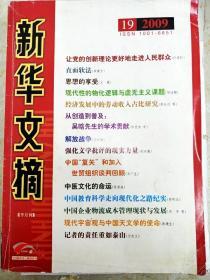 DI2169643 新华文摘总第439期含从创造到普及:吴晗先生的学术贡献/美国总统就职演说的话语分析等